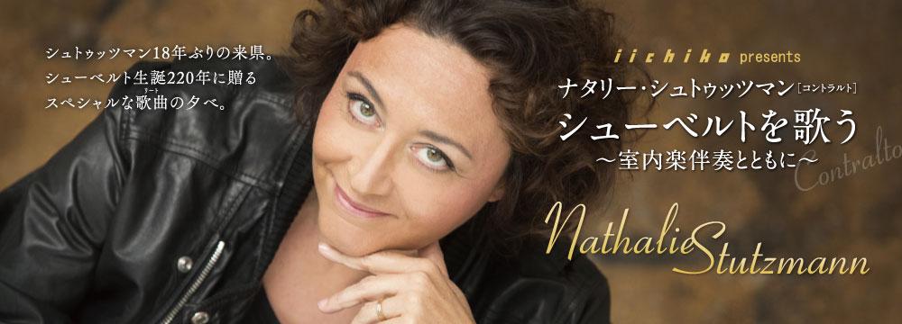 iichiko presents ナタリー・シ...